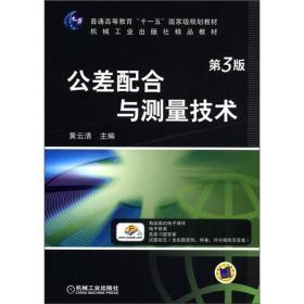"""普通高等教育""""十一五""""国家级规划教材·机械工业出版社精品教材:公差配合与测量技术(第3版)"""
