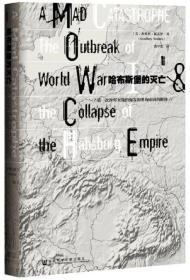 哈布斯堡的灭亡:第一次世界大战的爆发和奥匈帝国的解体