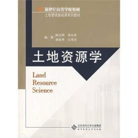 土地资源学
