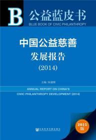 中国公益慈善发展报告(2014)