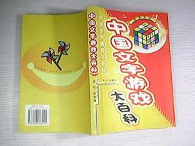 中国文字游戏大百科