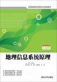 地理信息系统原理/刘茂华