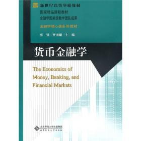 货币金融学 张强 乔海曙 9787303112395 北京师范大学出版社