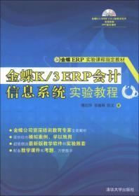 金蝶ERP实验课程指定教材:金蝶K/3 ERP会计信息系统实验教程