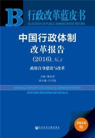 中国行政体制改革报告(2016)No.5:政府自身建设与改革