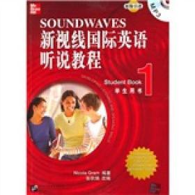 新视线国际英语听说教程:学生用书1