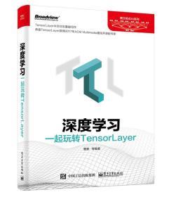 送书签yl-9787121326226-深度学习:一起玩转TensorLayer