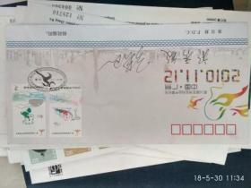 2010-27 第16届亚洲运动会开幕纪念 纪念邮票 冠军签名保真