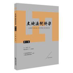 土地法制科学(第1卷)