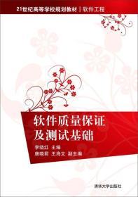 软件质量保证及测试基础 专著 李晓红主编 ruan jian zhi liang bao zheng ji ce shi ji