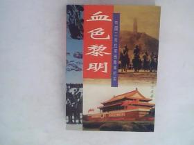 血色黎明——中国工农红军西路军纪实