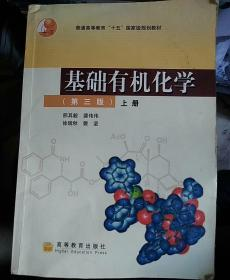 基础有机化学(第三版)上册