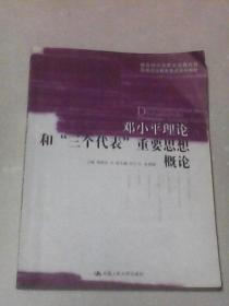 """邓小平理论和""""三个代表""""重要思想概论:教育部马克思主义理论与思想政治教育重点学科教材"""