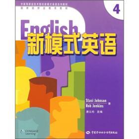 中高等职业技术院校新模式英语列教材:新模式英语4