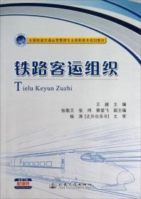 铁路客运组织