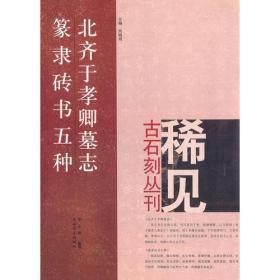 北齐于孝卿墓志篆隶砖书五种