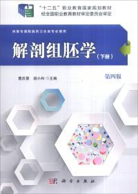 解剖组胚学(下册 第4版 供高专高职医药卫生类专业使用)