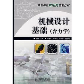 机械设计基础(含力学) 陈静 人民邮电出版社 9787115169167
