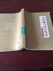 中国油气田开发志 玉门油气区卷(卷十一)
