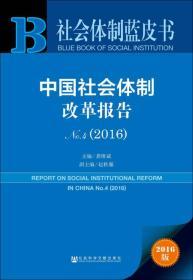 中国社会体制改革报告No.4(2016)