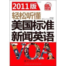 轻松听懂美国标准新闻英语VOA(2011版)