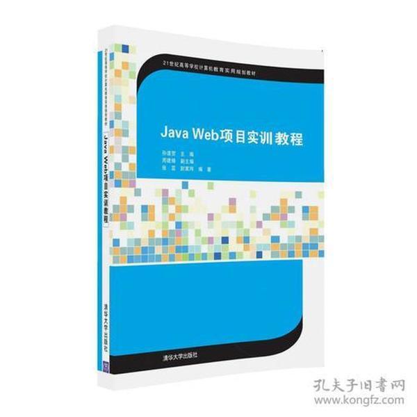 Java Web 项目实训教程
