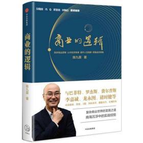 商业的逻辑 陈九霖 中信出版社大学旧