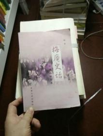 梅庵史话:东南大学百年
