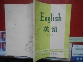 七十年代,河南省中学试用课本,《英语》第四册【插图本 内新无勾画】