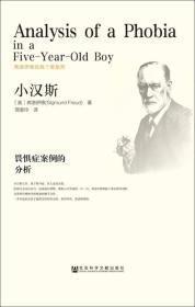【正版全新】小汉斯:畏惧症案例的分析