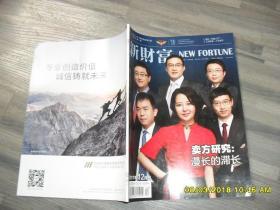 《新财富》杂志 2017年12月号总199期:卖方研究(85品88页大16开)36341