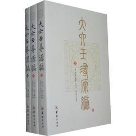 大六壬寻源编(全三册)
