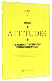 态度研究与技术传播(英文版)