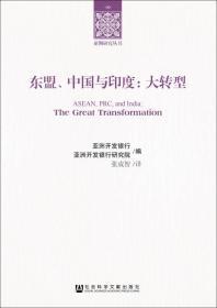 东盟、中国与印度:大转型