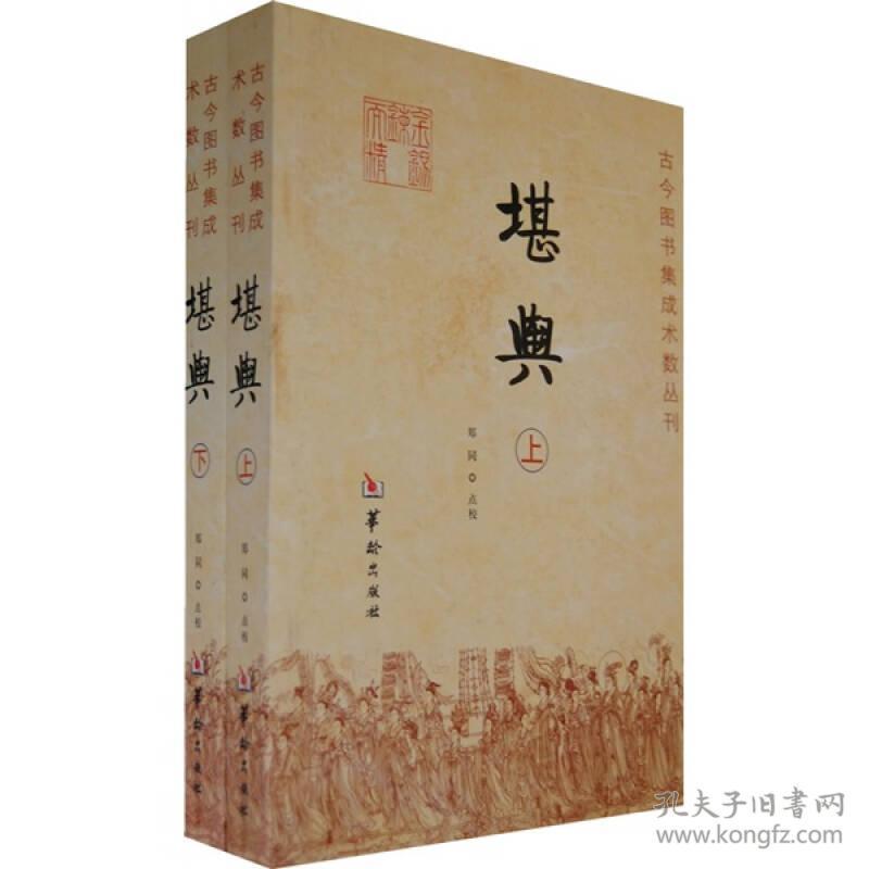 堪舆:古今图书集成术数丛刊