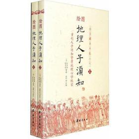 绘图地理人子须知(上下)/故宫藏本术数丛刊