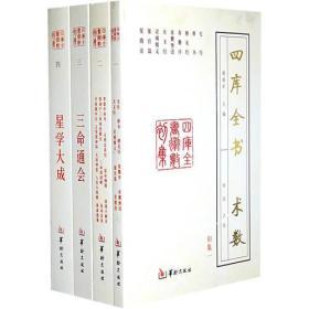 四库全书 术数(全四册)