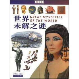 世界未解之迷 李冶威 中国文史出版社 9787503414572