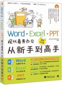 Word/Excel/PPT现代商务办公从新手到高手(全彩版)(1DVD)
