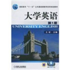 """高职高专""""十一五""""公共基础课教学改革规划教材:大学英语1"""