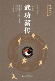 武功薪传-(修订版)