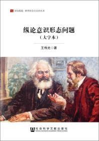 纵论意识形态问题(大字本)/居安思危世界社会主义小丛书