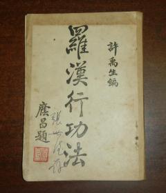 罕见民国武术书《罗汉行功法》初版