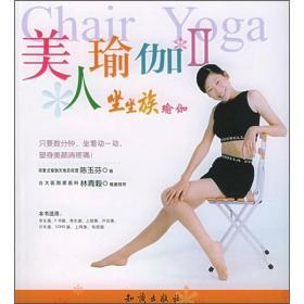 美人瑜伽[ 坐坐族瑜伽 Ⅱ]