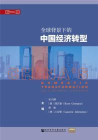 全球背景下的中国经济转型
