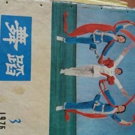 舞蹈 1976 3