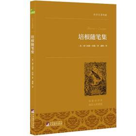 培根随笔集 世界名著典藏 名家全译本 外国文学畅销书