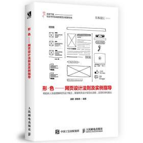 形·色 专著 网页设计法则及实例指导 姜鹏,郭晓倩编著 xing · se