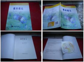 《模具概论》带影碟,16开谢建著,高等教育2011.1出版,5086号,图书