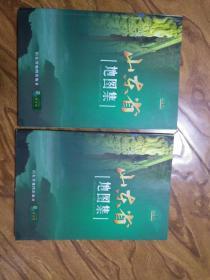 山东省地图集(大16开)2011年1版1印